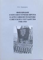 Финляндия и Юго-Восточная Европа в агрессивной политике Советского государства 1940-1941