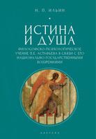 Истина и душа. Философско-психологическое учение П. Е. Астафьева в связи с его национально-государственными воззрениями