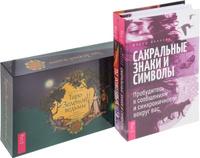 Ты особенный, ты маг, Таро Зеленой ведьмы,Сакральные знаки и символы (комплект  из 3 книг
