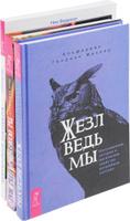 Ты особенный, ты маг, Жезл ведьмы, Магическое воображение (комплект из 3 книг)
