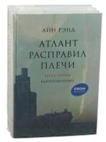 Атлант расправил плечи (комплект из 3 книг) | Рэнд Айн. А что насчет книг?