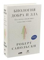 Биология добра и зла. Как наука объясняет наши поступки | Сапольски Роберт. А что насчет книг?