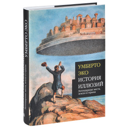 История иллюзий: легендарные места, земли и страны | Эко Умберто. Лучшие книги в подарок