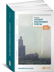 Атлант расправил плечи. Три тома в одной книге | Рэнд Айн. Популярное в жанре