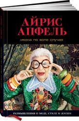 Икона по воле случая. Размышления о моде, стиле и жизни   Апфель А.. Лучшие книги в подарок