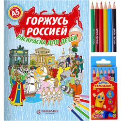 Раскраски для детей купить в интернет магазине OZON