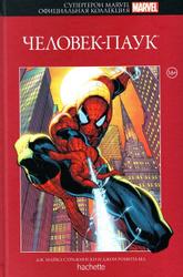 Супергерои Marvel. Официальная коллекция. Человек-Паук. Комиксы Marvel