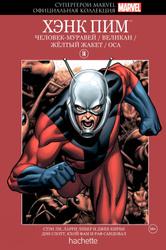Хенк Пим (Человек-Муравей). Комиксы Marvel