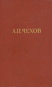 А. П. Чехов. Собрание сочинений в двенадцати томах. Том 6