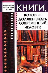 Книги, которые должен знать  ...