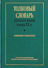 Толковый словарь русского языка конца XX века. Языковые изменения