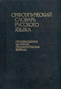 Орфоэпический словарь русского  ...