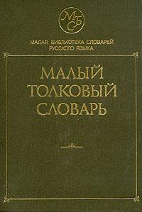 Малый толковый словарь русского  ...