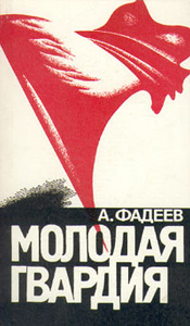 Молодая гвардия