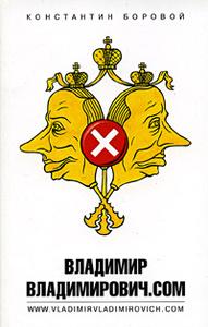 Владимир Владимирович.com