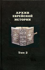 Купить Архив еврейской истории. Том 2