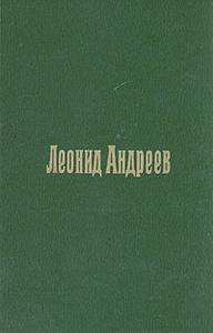 Леонид Андреев. Пьесы