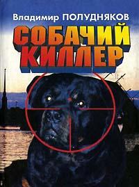 Собачий киллер