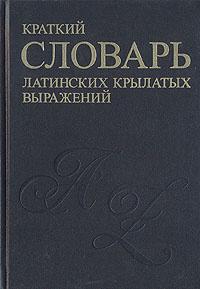 Краткий словарь латинских  ...