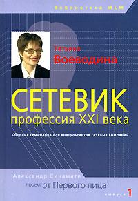 Сетевик - профессия XXI века
