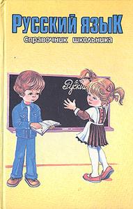 Русский язык. Справочник  ...