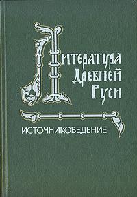 Литература Древней Руси.  ...