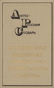 Англо-русский словарь по  ...