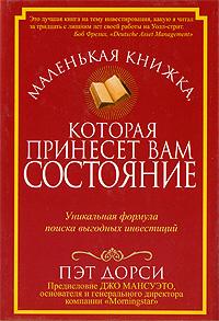Маленькая книжка, которая  ...
