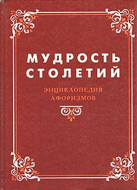Мудрость столетий. Энциклопедия афоризмов