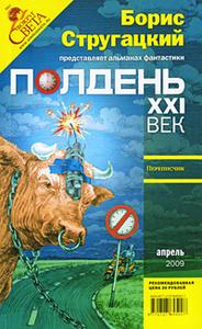 Полдень, XXI век. Журнал Бориса  ...