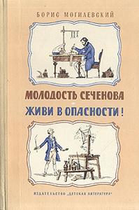 Молодость Сеченова. Живи в  ...