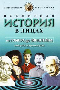 Всемирная история в лицах. От  ...