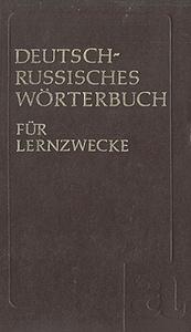 Немецко-русский учебный словар ...