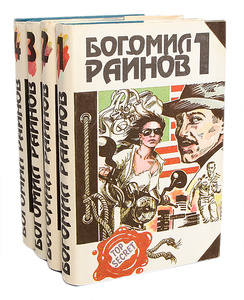 Богомил Райнов (комплект из 4 книг)