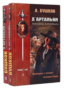 Д`Артаньян - гвардеец кардинала (комплект из 2 книг)