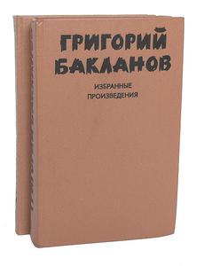 Григорий Бакланов. Избранные произведения (комплект из 2 книг)