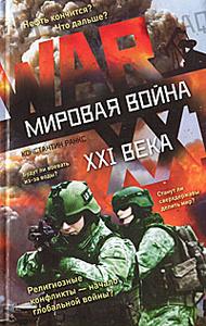 Мировая война XXI века