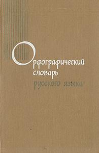 Орфографический словарь  ...