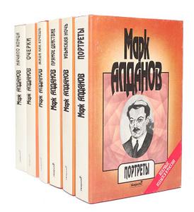 Марк Алданов. Сочинения в 6 книгах (комплект из 6 книг)