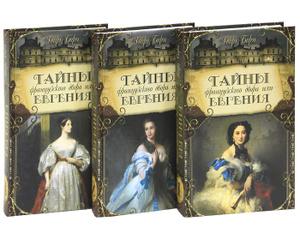 Тайны французского двора, или Евгения (комплект из 3 книг)