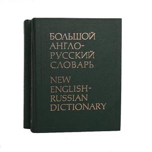 Большой англо-русский словарь (комплект из 2 книг)