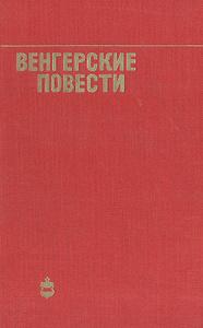 Венгерские повести