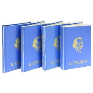 Б. Нушич. Избранные сочинения в 4 томах (комплект из 4 книг)