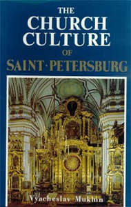 The Church Culture Of Saint-Petersburg