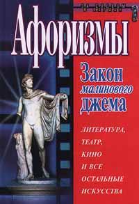 Афоризмы. Закон малинового джема. Литература, театр, кино и все остальные искусства