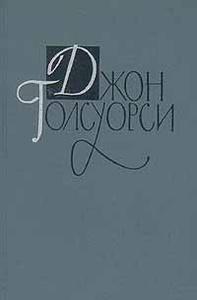 Джон Голсуорси. Собрание сочинений в шестнадцати томах. Том 10