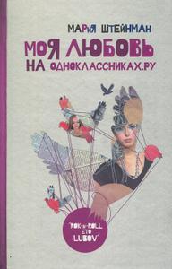 Моя любовь на Одноклассниках.ру