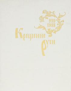 Крещение Руси 988-1988