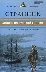 Странник. Антология русской поэзии