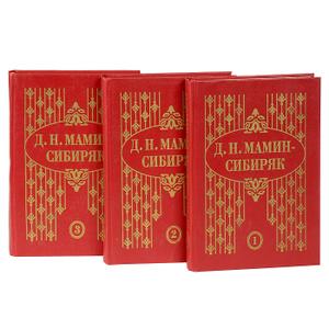 Д. Н. Мамин-Сибиряк. Собрание сочинений в 3 томах (комплект из 3 книг)